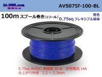[SWS]  AVS0.75f  spool 100m Winding   [color Blue] /AVS075f-100-BL