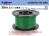 [SWS]  AVS0.75f  spool 30m Winding   [color Green] /AVS075f-30-GRE