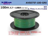 [SWS]  AVS0.75f  spool 100m Winding   [color Green] /AVS075f-100-GRE