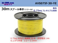 [SWS]  AVS0.75f  spool 30m Winding   [color Yellow] /AVS075f-30-YE