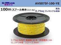 [SWS]  AVS0.75f  spool 100m Winding   [color Yellow] /AVS075f-100-YE