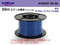 [SWS]  AVS0.5f  spool 30m Winding   [color Blue] /AVS05f-30-BL