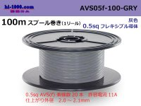 [SWS]  AVS0.5f  spool 100m Winding   [color Gray] /AVS05f-100-GRY
