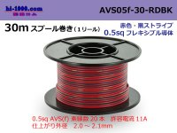 [SWS]  AVS0.5f  spool 30m Winding   [color Red & Black Stripe] /AVS05f-30-RDBK