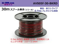 [SWS]  AVS0.5f  spool 30m Winding   [color Black & red stripe] /AVS05f-30-BKRD