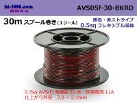 ●[SWS]  AVS0.5f  spool 30m Winding   [color Black & red stripe] /AVS05f-30-BKRD