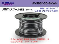 [SWS]  AVS0.5f  spool 30m Winding   [color Black & white stripe] /AVS05f-30-BKWH
