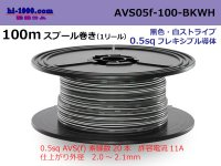 [SWS]  AVS0.5f  spool 100m Winding   [color Black & white stripe] /AVS05f-100-BKWH