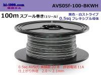●[SWS]  AVS0.5f  spool 100m Winding   [color Black & white stripe] /AVS05f-100-BKWH