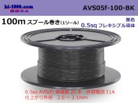 [SWS]  AVS0.5f  spool 100m Winding   [color Black] /AVS05f-100-BK
