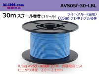 [SWS]  AVS0.5f  spool 30m Winding   [color Light blue] ( [color Sky blue] )/AVS05f-30-LBL