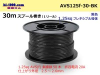 [SWS]  AVS1.25f  spool 30m Winding   [color Black] /AVS125f-30-BK