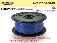 [SWS]  AVS1.25f  spool 100m Winding   [color Blue] /AVS125f-100-BL