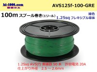 [SWS]  AVS1.25f  spool 100m Winding   [color Green] /AVS125f-100-GRE