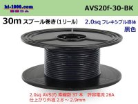 [SWS]  Electric cable  AVS2.0f  spool 30m Winding - [color Black] /AVS20f-30-BK