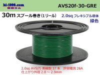 [SWS]  Electric cable  AVS2.0f  spool 30m Winding - [color Green] /AVS20f-30-GRE