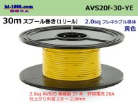 [SWS]  Electric cable  AVS2.0f  spool 30m Winding - [color Yellow] /AVS20f-30-YE