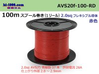 AVS2.0sq 100m spool  Winding (1 reel ) [color Red] /AVS20f-100-RD