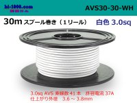 [SWS]  Electric cable  AVS3.0  spool 30m Winding - [color White] /AVS30-30-WH