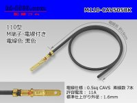M110 [Yazaki]  Terminal CAVS0.5sq With electric wire - [color Black] /M110-CAVS05BK
