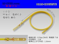 M110 [Yazaki]  Terminal CAVS0.5sq With electric wire - [color Yellow] /M110-CAVS05YE