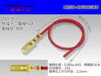 250 Type  Non waterproof M Terminal AVS0.85sq With electric wire - [color Red] /M250-AVS085RD