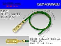250 Type  Non waterproof M Terminal AVS0.85sq With electric wire - [color Green] /M250-AVS085GRE