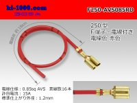 250 Type  Non waterproof F Terminal AVS0.85sq With electric wire - [color Red] /F250-AVS085RD
