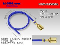 250 Type  Non waterproof F Terminal AVS0.85sq With electric wire - [color Blue] /F250-AVS085BL
