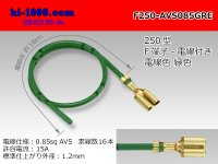 250 Type  Non waterproof F Terminal AVS0.85sq With electric wire - [color Green] /F250-AVS085GRE