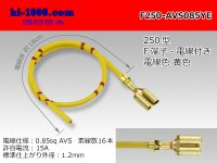 250 Type  Non waterproof F Terminal AVS0.85sq With electric wire - [color Yellow] /F250-AVS085YE