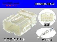 8P(090 Type )HE Male terminal side coupler kit /8P090K-HE-M