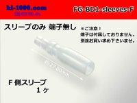 Round Bullet Terminal   female  Sleeve (ショート type )/FG-BD1-sleeves-F