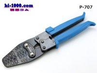 [HOZAN]  Crimping pliers /P-707