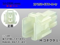 2p250 Type  [SWS] ETN series ( 2 poles  flat 行) Male side  Coupler only  (No male terminal) /2P250-ETN-M-tr