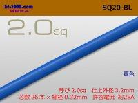 2.0sq Electric cable (1m) [color Blue] /SQ20BL