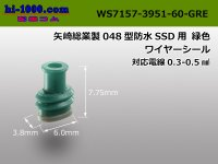 [Yazaki] 048 Type  /waterproofing/ SSD  Wire seal /WS7157-3951-60-GRE