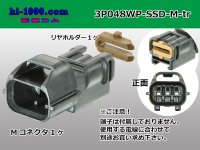 [Yazaki] 048 Type  /waterproofing/ SSD connector  series 3 pole M Connector only  (No terminal) /3P048WP-SSD-M-tr
