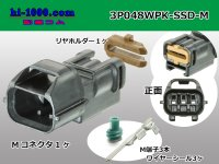 [Yazaki] 048 Type  /waterproofing/ SSD connector  series 3 pole M connector /3P048WPK-SSD-M
