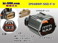 [Yazaki] 048 Type  /waterproofing/ SSD connector  series 3 pole F Connector only  (No terminal) /3P048WP-SSD-F-tr
