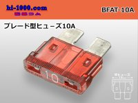 Blade Type  fuse 10A [color Red] /BFAT-10A