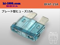 Blade Type  fuse 15A [color Blue] /BFAT-15A