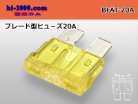 Blade Type  fuse 20A [color Yellow] /BFAT-20A