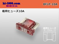 Low back blade Type  fuse 10A [color Red] /BFLP-10A