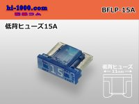 Low back blade Type  fuse 15A [color Blue] /BFLP-15A