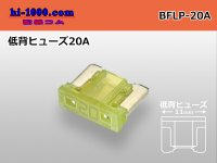 Low back blade Type  fuse 20A [color Yellow] /BFLP-20A