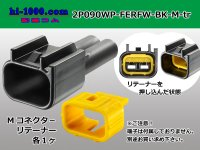[Furukawa-Electric]  2 poles 090 Type RFW /waterproofing/  Male coupler only ( male  No terminal )/2P090WP-FERFW-BK-M-tr