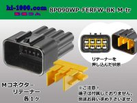 [Furukawa-Electric] 8 pole 090 Type RFW /waterproofing/  Male coupler only ( male  No terminal )/8P090WP-FERFW-BK-M-tr