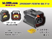 [Furukawa-Electric]  2 poles 090 Type RFW /waterproofing/  Female coupler only ( female  No terminal )/2P090WP-FERFW-BK-F-tr