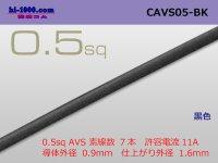 ●[Yazaki]  CAVS0.5 (1m) [color Black] /CAVS05-BK